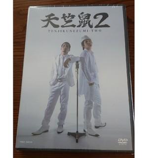 天竺鼠2【未開封】(お笑い/バラエティ)