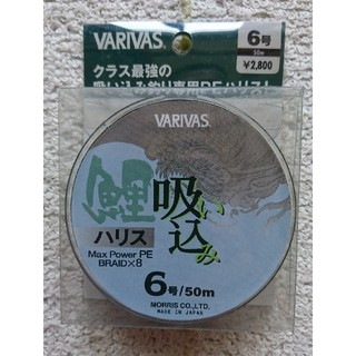 VARIVAS  吸い込みハリスPE6号/50m(釣り糸/ライン)