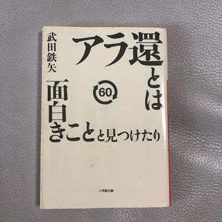 ショウガクカン(小学館)の「アラ還とは面白きことと見つけたり」 武田鉄矢(その他)