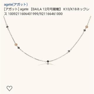 agete - アガット 50㎝ *美品* ロング ネックレスチェーン