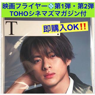 ◆◆新品‼️    シアターカルチャーマガジンT 41号◆表紙 平野紫耀