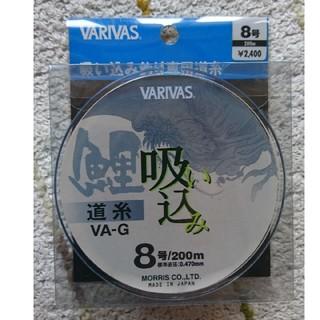 VARIVAS 道糸 8号/200m 標準直径0.470㎜(釣り糸/ライン)