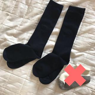ベルメゾン(ベルメゾン)の新品☆ハイソックス2足➕アンクルソックス1足(靴下/タイツ)