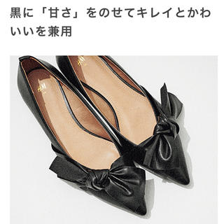 H&M - GISELe掲載!新品★H&M★リボン バレエシューズ