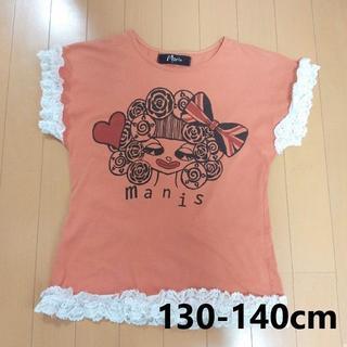 ラスタマニス(RASTA MANIS)の【130~140cm】RASTA MANIS フリルTシャツ(Tシャツ/カットソー)