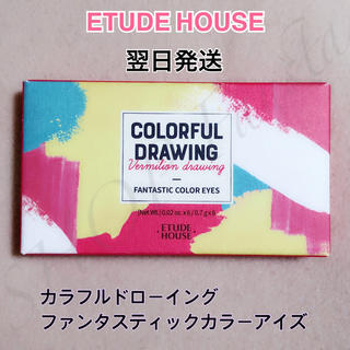 ETUDE HOUSE - ヴァーミリオンドローイング/カラフルドローイング ファンタスティックカラーアイズ