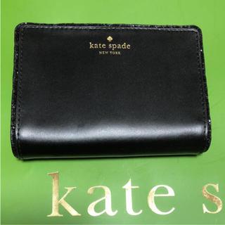 kate spade new york - 【新品 未使用】kate spade キラキラ ラメ 折財布 ブラック