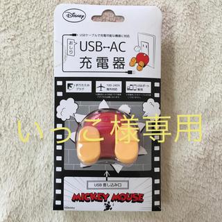 Disney - ディズニー  ミッキー  USB  ⇄  AC  充電器  未使用品