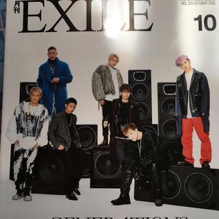 エグザイル トライブ(EXILE TRIBE)の月刊 EXILE 2016年 10月号 GENERATIONS 特集号(音楽/芸能)
