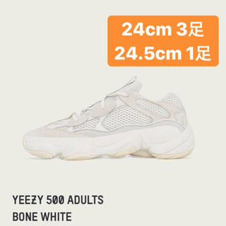 adidas - adidas yeezy boost 500 BONE WHITE  まとめ売り