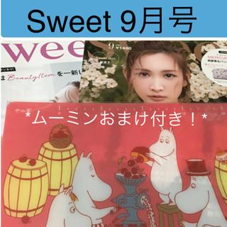 sweet 9月号増刊 新品未読 ムーミンおまけ付き!