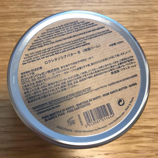 L'OCCITANE(ロクシタン)のロクシタン🌿シアバター150ml 【新品】 コスメ/美容のボディケア(ボディクリーム)の商品写真