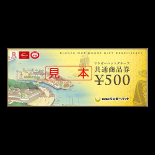 リンガーハット - リンガーハットグループ共通商品券12000円分