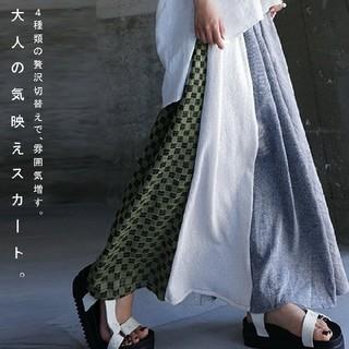 antiqua - antiqua 上質異素材ミックスロングスカート