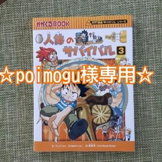 朝日新聞出版 - 人体のサバイバル(3)