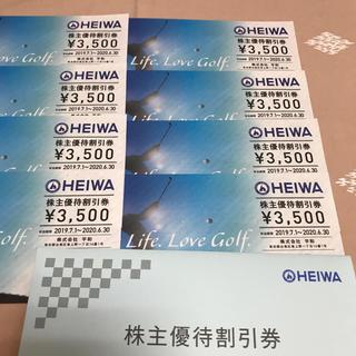 平和 - 平和 HEIWA 株主優待割引券 8枚 ゴルフ場