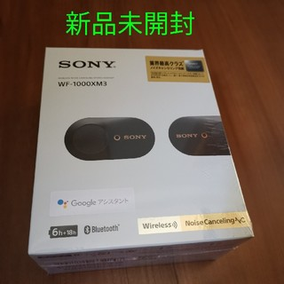 ソニー(SONY)の新品未開封 SONY  ワイヤレスイヤホン WF-1000XM3  ブラック(ヘッドフォン/イヤフォン)