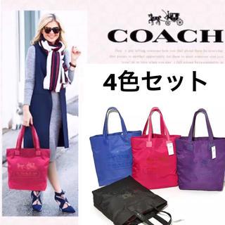 COACH - 【新品未使用】 COACH 4色セット コーチ ナイロン×本革レザートート