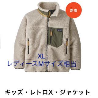 パタゴニア(patagonia)のパタゴニア キッズ レトロX ジャケット XL(レディースMサイズ相当)(その他)