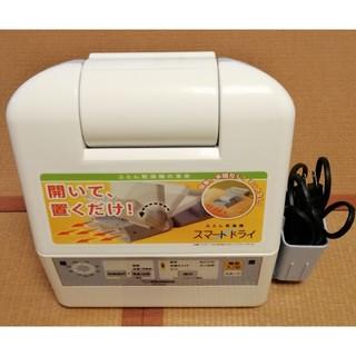 象印 - 象印 布団乾燥機 ふとん乾燥機 スマートドライRF-AA20 2014年製