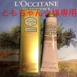 ロクシタン(L'OCCITANE)のロクシタンアマンドハンド&アームクリーム(ハンドクリーム)