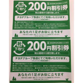 靴のチヨダグループ 200円割引券 2枚セット