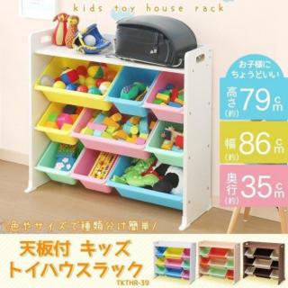 パステル トイハウス ラック おもちゃ箱 キッズ収納 子供部屋収納 天板付 棚
