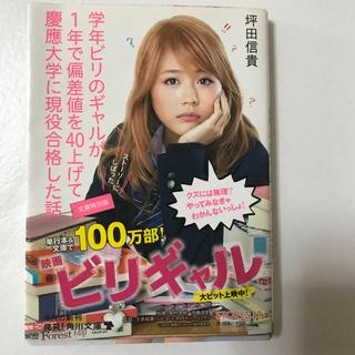 角川書店 - 「ビリギャル」