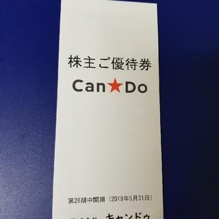 キャンドゥ 優待 2160円