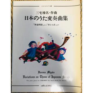 日本のうた変奏曲集(童謡/子どもの歌)