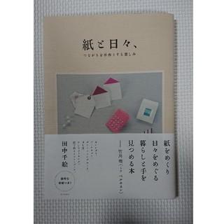 ミナペルホネン(mina perhonen)の『紙と日々、』田中 千絵(趣味/スポーツ/実用)