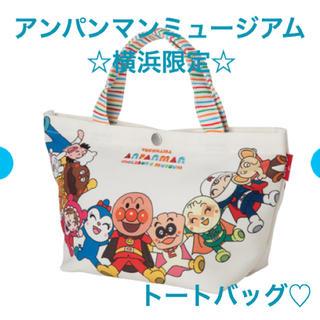 アンパンマン - 【新品!】アンパンマンミュージアム 横浜限定 トートバッグ