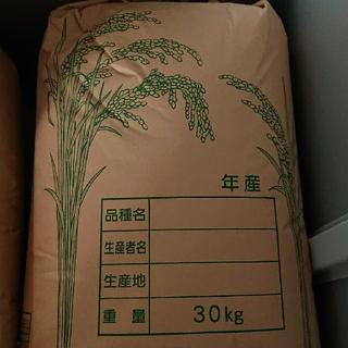 お米 コシヒカリ30kg