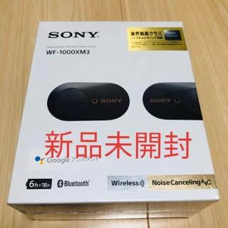 ソニー(SONY)の新品未開封 SONY WF-1000XM3 ブラック ワイヤレスイヤホン(ヘッドフォン/イヤフォン)