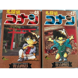 小学館 - 名探偵コナン漫画 47巻48巻