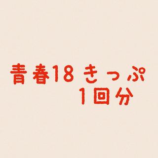 ジェイアール(JR)の青春18切符(鉄道乗車券)