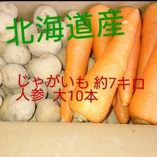 ★☆北海道産野菜詰め合わせ☆★