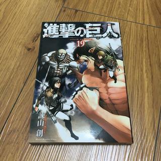 講談社 - 進撃の巨人 コミック 19巻