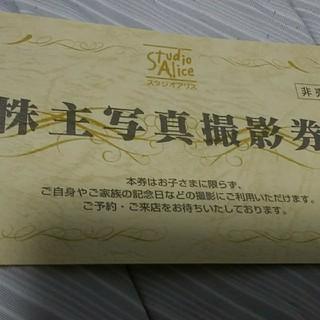 スタジオアリス 株主優待