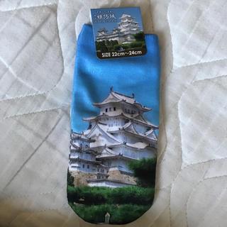 姫路城 靴下 22センチ〜24センチ(ソックス)