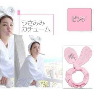 うさ耳 ヘアバンド ソフトワイヤー カチューム お風呂 吸水 タオル ピンク(カチューシャ)
