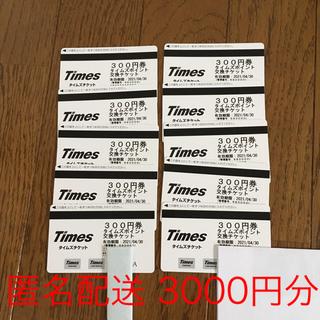 タイムズチケット 3000円分