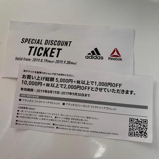アディダス(adidas)のあおい様2枚目セットアディダス 割引チケットアディダス ファクトリーアウトレット(ショッピング)