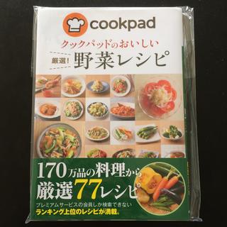 クックパッドのおいしい厳選!野菜レシピ(料理/グルメ)