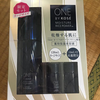 KOSE - ワンバイコーセー  ラージサイズ 限定キット