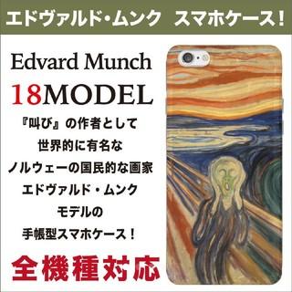 全機種対応 叫び の作者として有名な ムンク モデル スマホケース(iPhoneケース)