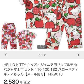 ハローキティ(ハローキティ)の新品 新品タグ付き キティ ハローキティ パジャマ(パジャマ)