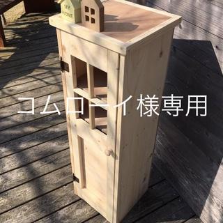 コムローイ様専用 扉付きキャビネット(家具)