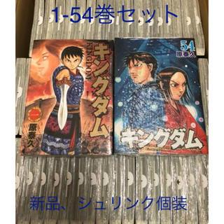 集英社 - [新品] キングダム  1-54巻セット