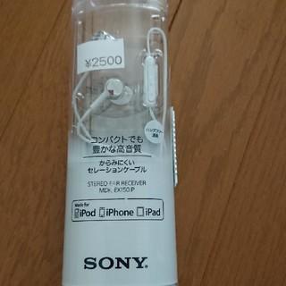 ソニー(SONY)のSONY MDR-EX150iP(ヘッドフォン/イヤフォン)